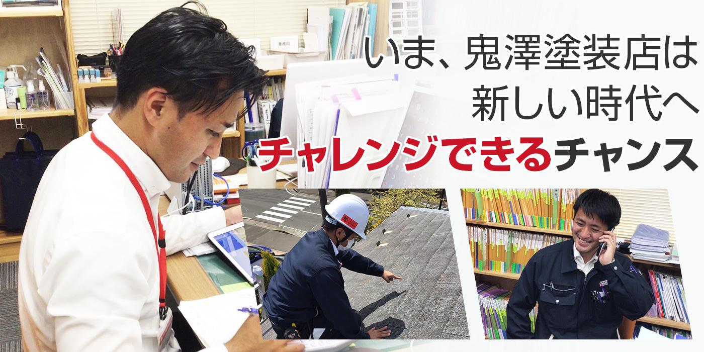 いま、鬼澤塗装店は新しい時代へ チャレンジできるチャンス